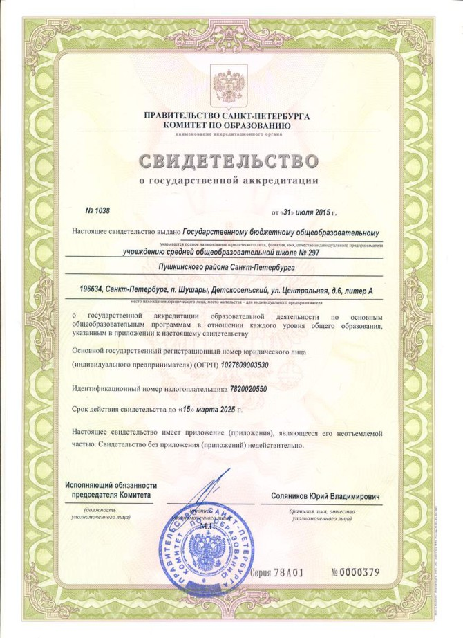 Свидетельство об аккредитации от 31.07.15
