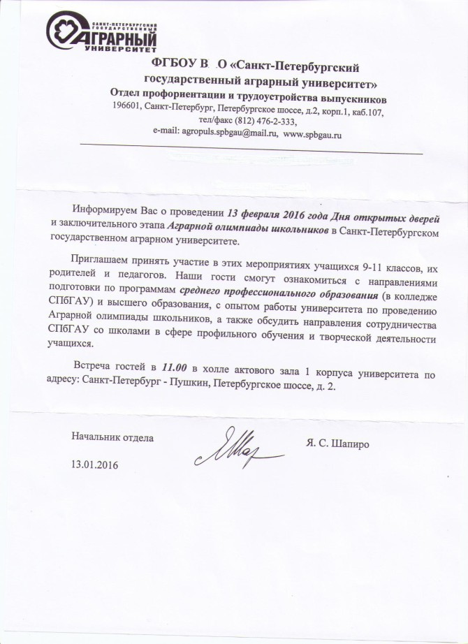 СПбГАграрн.университет (1)